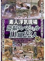 素人浮気現場盗撮スペシャル11組22人