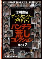 ゲームセンタープリクラパンチラ荒しコレクション Vol2 ダウンロード
