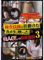検査技師が仕掛けたカメラに映った美人OLの肢体流出 3 ダウンロード