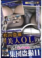 社内盗撮 美人OLのデスク下に男性社員が共謀しパンチラ映像を撮りまくった集団盗撮 11 ダウンロード