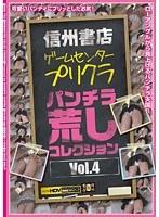 ゲームセンタープリクラパンチラ荒しコレクション Vol.4 ダウンロード