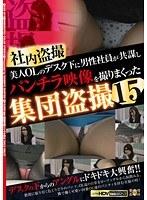 社内盗撮 美人OLのデスク下に男性社員が共謀しパンチラ映像を撮りまくった集団盗撮 15 ダウンロード