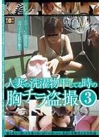 人妻の洗濯物干してる時の胸チラ盗撮 3 ダウンロード