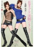 長身モデルの美脚コレクション Vol.2 ダウンロード