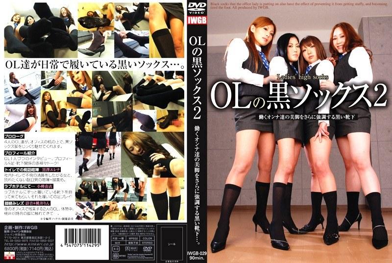 OLの黒ソックス 2