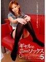 ギャルのニーソックス Vol.5