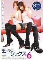 ギャルのニーソックス Vol.6 ダウンロード