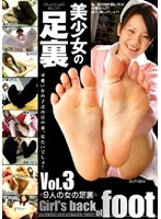美少女の足裏 3