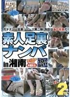 素人足裏ナンパ 2 in湘南 ダウンロード