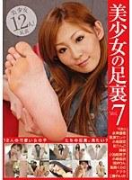 美少女の足裏 7