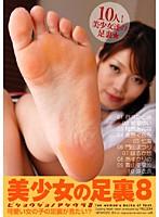 美少女の足裏 8