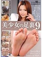 美少女の足裏 9 ダウンロード