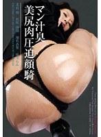 (h_188nfdm00119)[NFDM-119]マン汁臭 美尻肉圧迫顔騎 ダウンロード