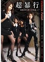 (h_188nfdm00120)[NFDM-120]超暴行 女捜査官と悪の女幹部 ダウンロード