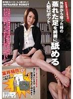 女社長にバカ売れ中! 外出から帰った時の蒸れた足を綺麗に舐める人型ロボット ダウンロード