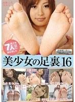 美少女の足裏 16