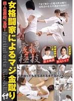 女格闘家によるマジ金蹴り ダウンロード