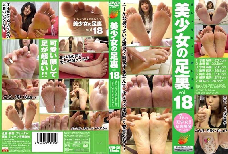 美少女の足裏
