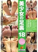 美少女の足裏 18 ダウンロード