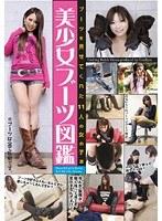 美少女ブーツ図鑑 ダウンロード