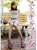 (h_188nfdm00194)[NFDM-194]ストッキングフェチの女 ゆきな21歳 ダウンロード