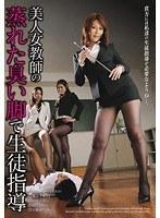 美人女教師の蒸れた臭い脚で生徒指導 ダウンロード