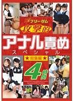 フリーダム 攻撃的 アナル責め スペシャル総集編 4時間 ダウンロード