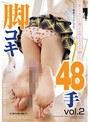 脚コキ48手 vol.2