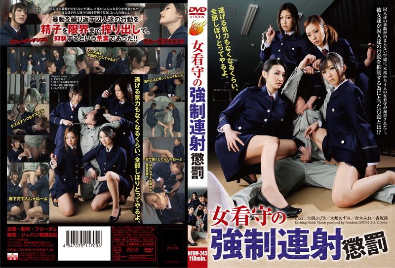女看守の強●連射懲罰