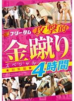 フリーダム 攻撃的 金蹴り スペシャル総集編 4時間 ダウンロード