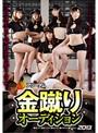 フリーダム 金蹴りオーディション201...