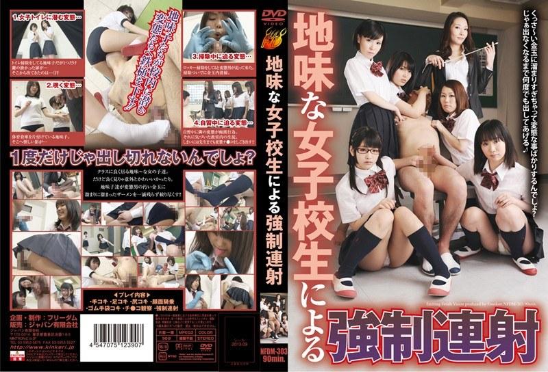 地味な女子校生による強制連射