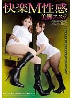 快楽M性感美脚エステ 2013