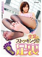 新足裏 生足とストッキングの足裏【nfdm-324】