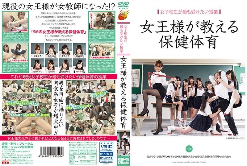 (h_188nfdm00419)[NFDM-419] 女子校生が最も受けたい授業 女王様が教える保健体育 ダウンロード