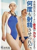 水泳部の美人コーチ何度も射精させられた。 卯水咲流