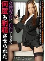 女捜査官に、自白するまで何度も射精させられた。 事原みゆ ダウンロード