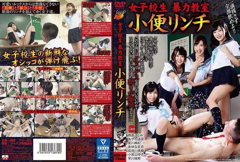 女子校生 暴力教室 小便リンチのパッケージ画像