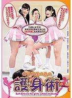 女子校生の為の護身術 ダウンロード