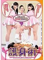 女子校生の為の護身術 NFDM-499