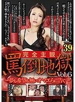 完全主観 罵倒地獄 Vol.6 〜夢も希望も無いオマエらに告ぐ〜御宿 高城アミナ