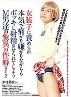 女装子に責められ本気で痛がり嫌がりながらもボッキし射精させられてしまうM男達の驚異の性癖(せいへき) 木村美樹 ダウンロード