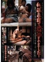私、温泉宿で強姦されました… 其の二 ダウンロード
