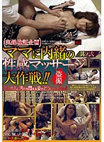 ママに内緒の性感マッサージ大作戦!! 其ノ弐 ダウンロード