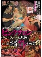 完全素人ギャルが在籍するピンクサロン(キャンパスパブ)の店内で生本番ヤレるのか!? PART2 ダウンロード