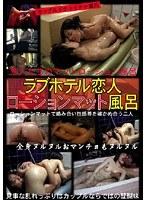 ラブホテル恋人ローションマット風呂 ダウンロード