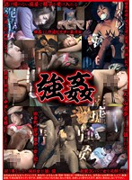 強姦 AND-018 ダウンロード