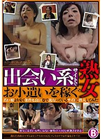 h_189bba00055[BBA-055]出会い系サイトでお小遣いを稼ぐ熟女