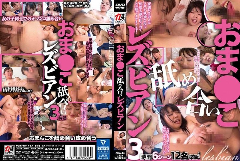 h_189cha00014 おま○こ舐め合いレズビアン [CHA-014のパッケージ画像