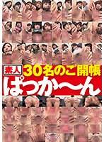 素人30名のご開帳ぱっか~ん ダウンロード